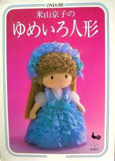 Kyouko Yoneyamas Dream Color Doll/Japanese Craft Pattern Book/434